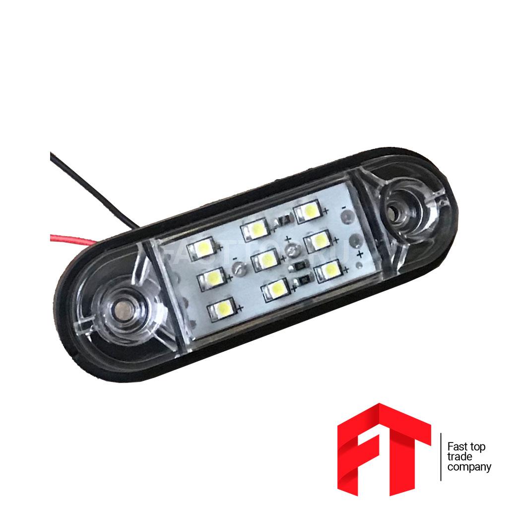 Фонарь габаритный маркерный, 9 диодов, БЕЛЫЙ LED 12-24V