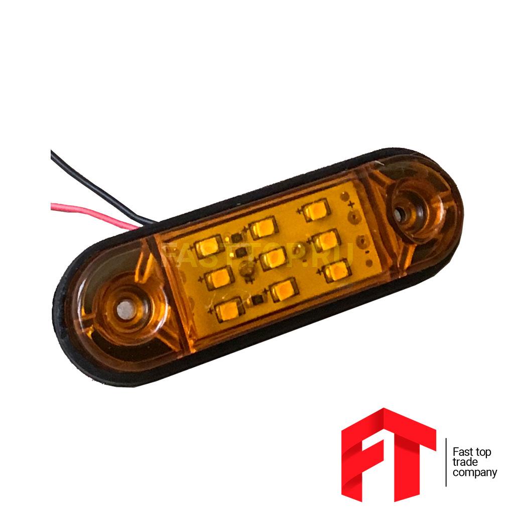 Фонарь габаритный маркерный, 9 диодов, ЖЕЛТЫЙ LED 12-24V